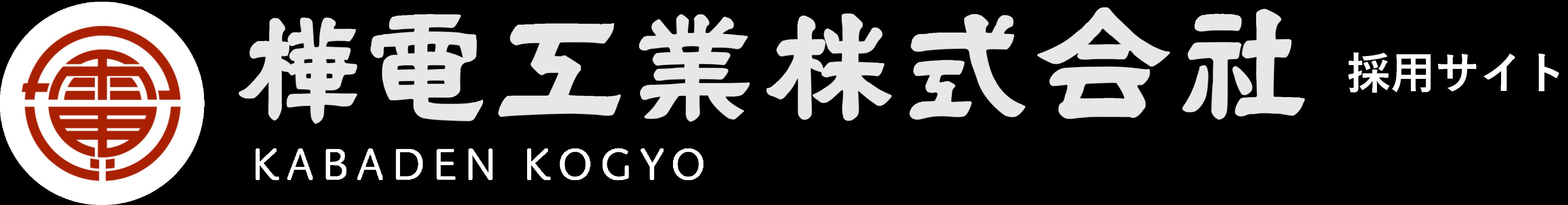 樺電工業株式会社
